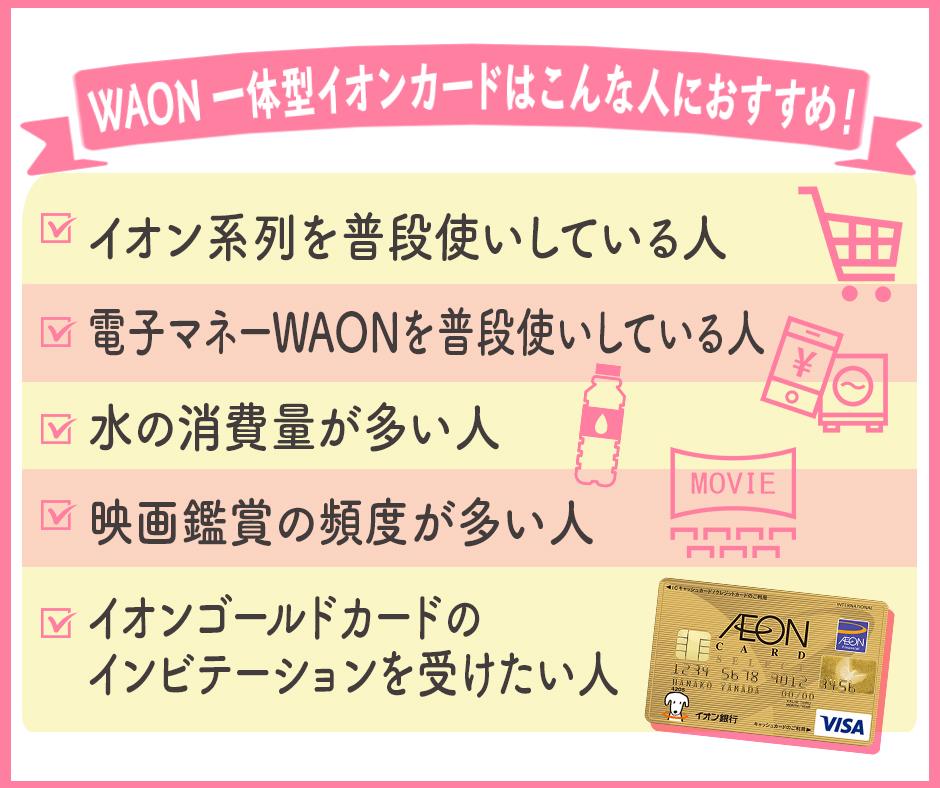 WAON一体型イオンカードはこんな人におすすめ!