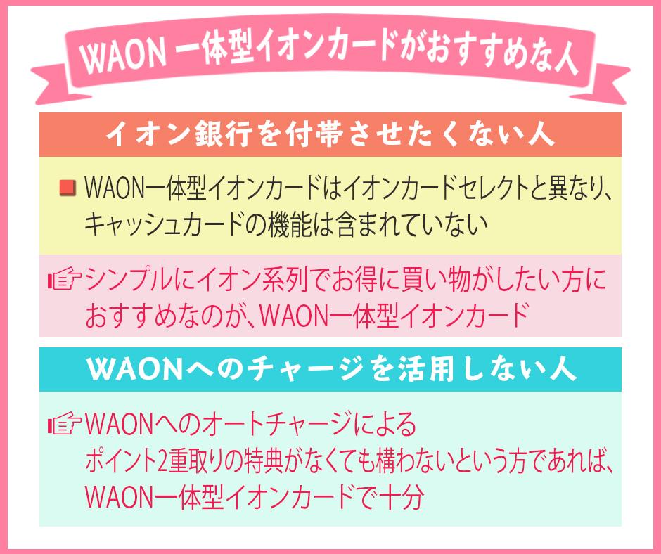 WAON一体型イオンカードがおすすめな人