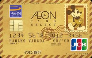 ディズニーデザインイオンゴールドカード