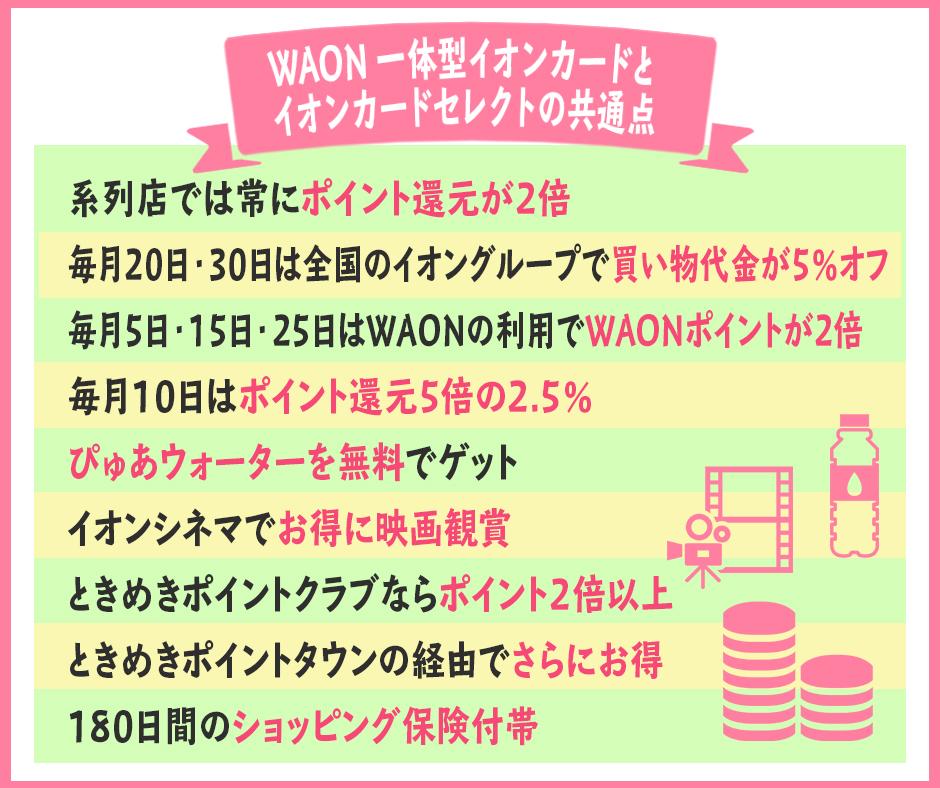 WAON一体型イオンカードとイオンカードセレクトの共通点