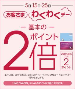 毎月5日・15日・25日はWAONの利用でWAONポイントが2倍!