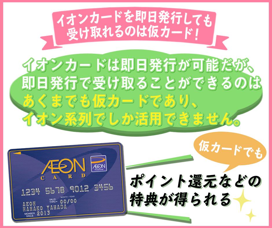イオンカードを即日発行しても受け取れるのは仮カード!