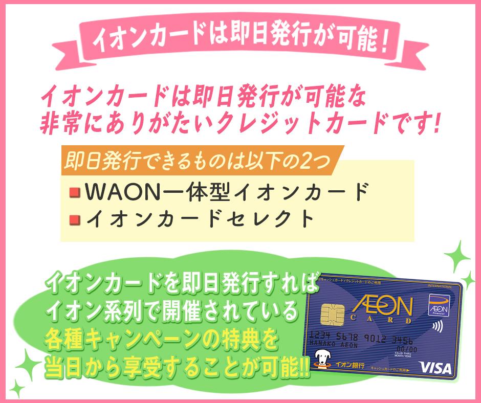 イオンカードは即日発行が可能!