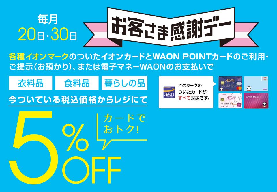 毎月20日・30日は全国のイオングループで買い物代が5%オフ!