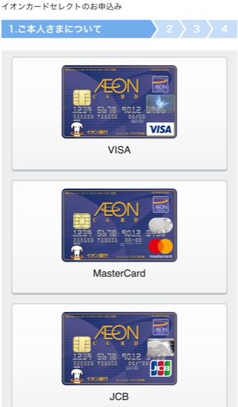 国際ブランドの選択(VISA・MasterCard・JCB)