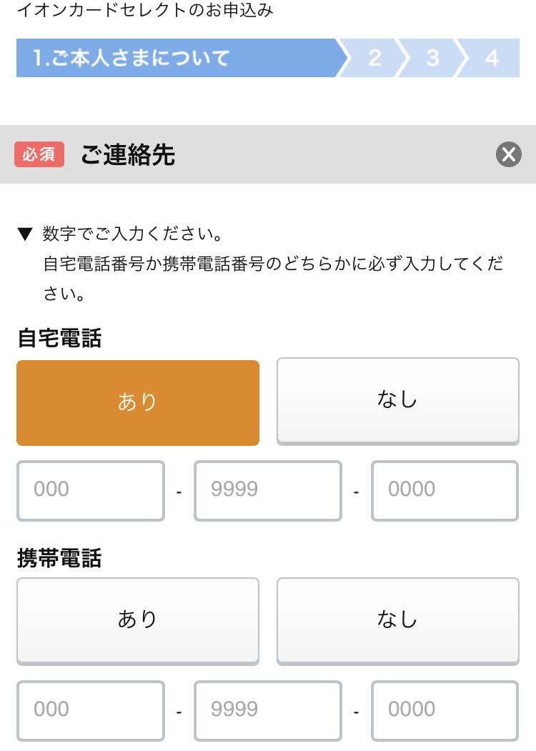 イオンカード申し込み・連絡先(自宅か携帯電話のいずれかが必須)