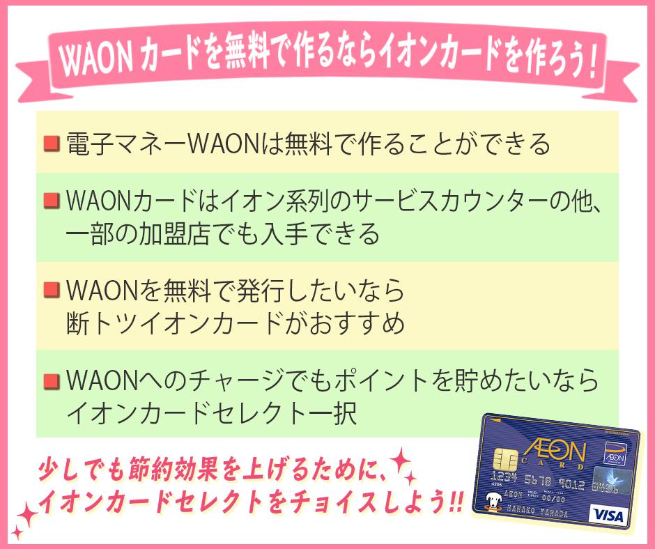 WAONカードを無料で作るならイオンカードを作ろう!