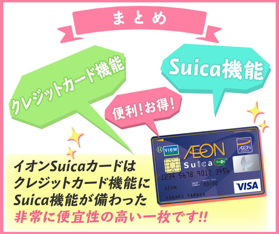 イオンSuicaカードの特典を活用しよう!
