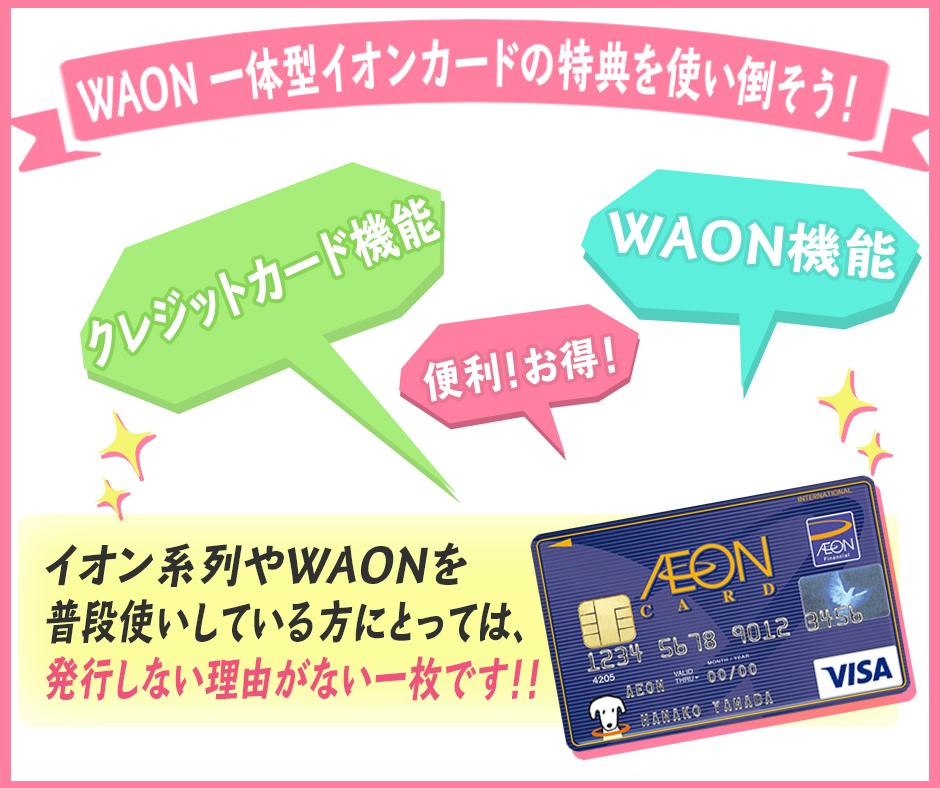 WAON一体型イオンカードの特典を使い倒そう!