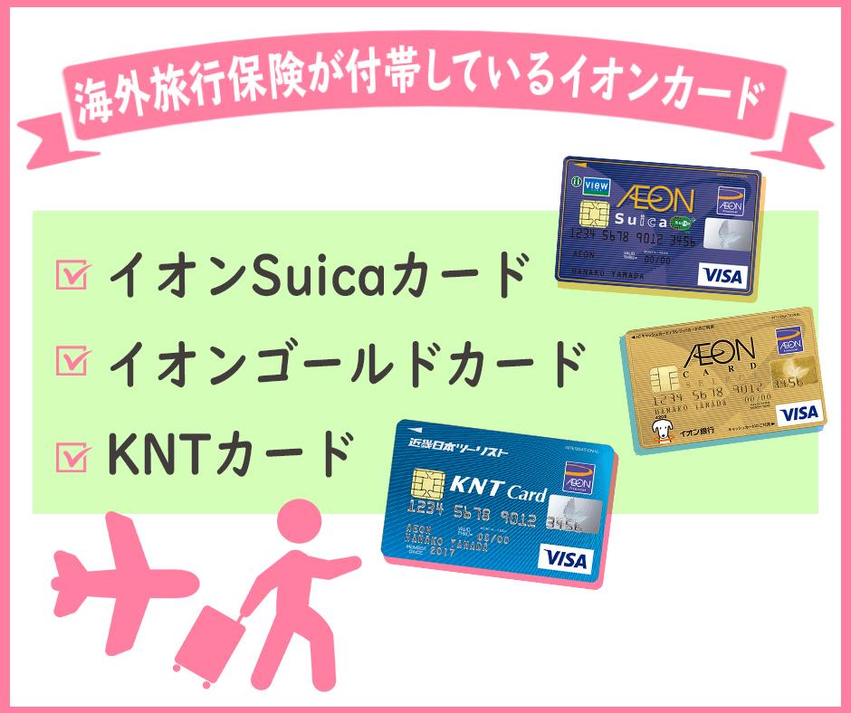 海外旅行保険が付帯しているイオンカード