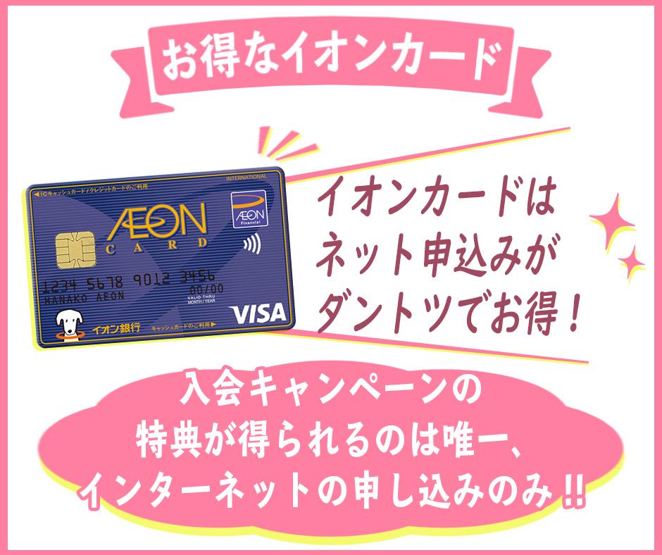お得なイオンカードの作り方 ネット申込みがダントツでお得