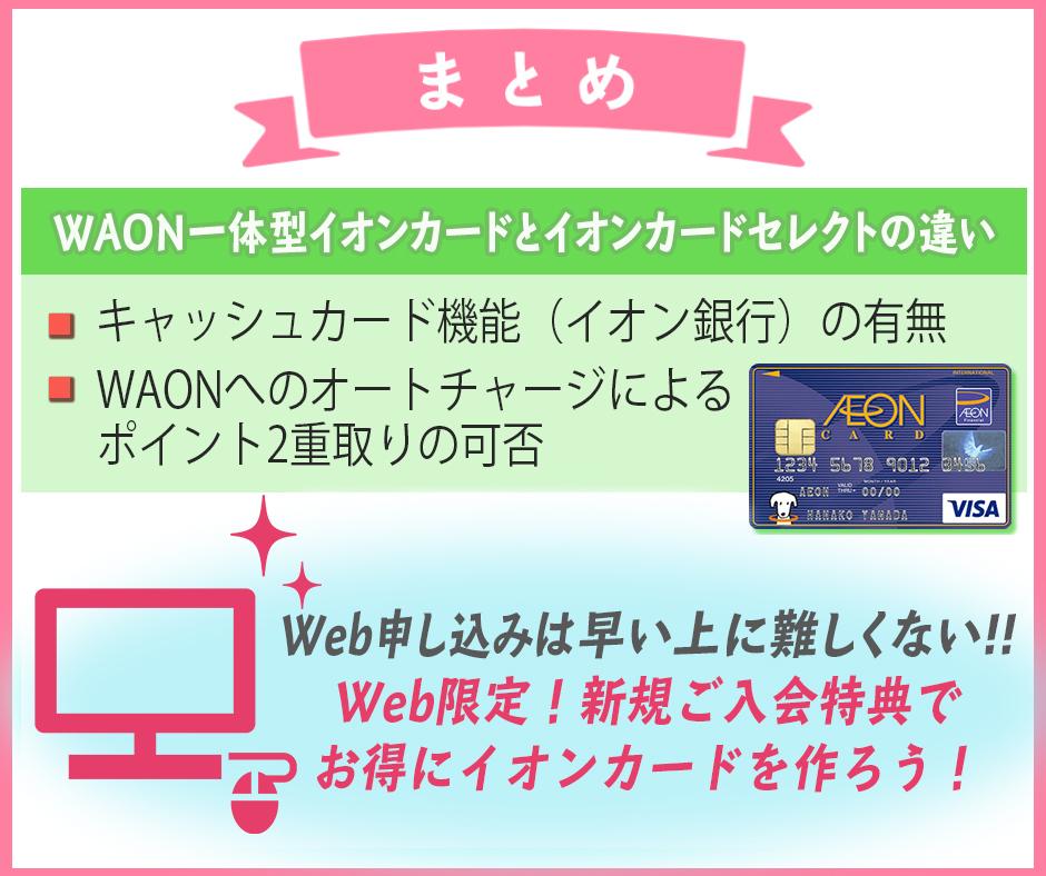 イオンカードセレクトとイオンカード(WAON一体型)の比較まとめ