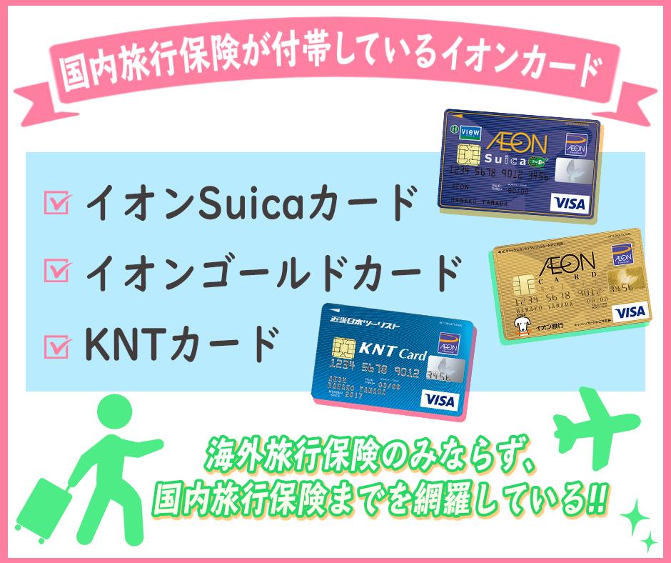 国内旅行保険が付帯しているイオンカード