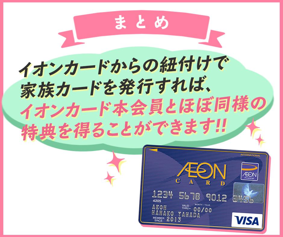 イオンカードの家族カードまとめ
