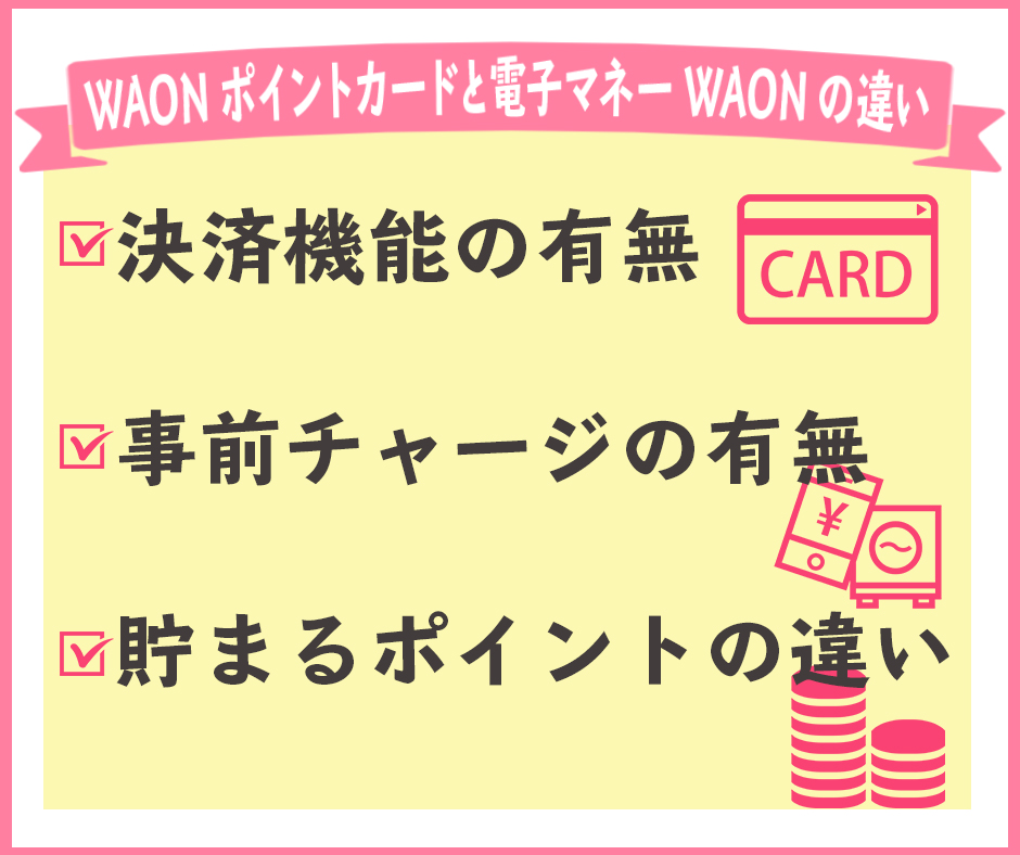 WAONポイントカードと電子マネーWAONの違い