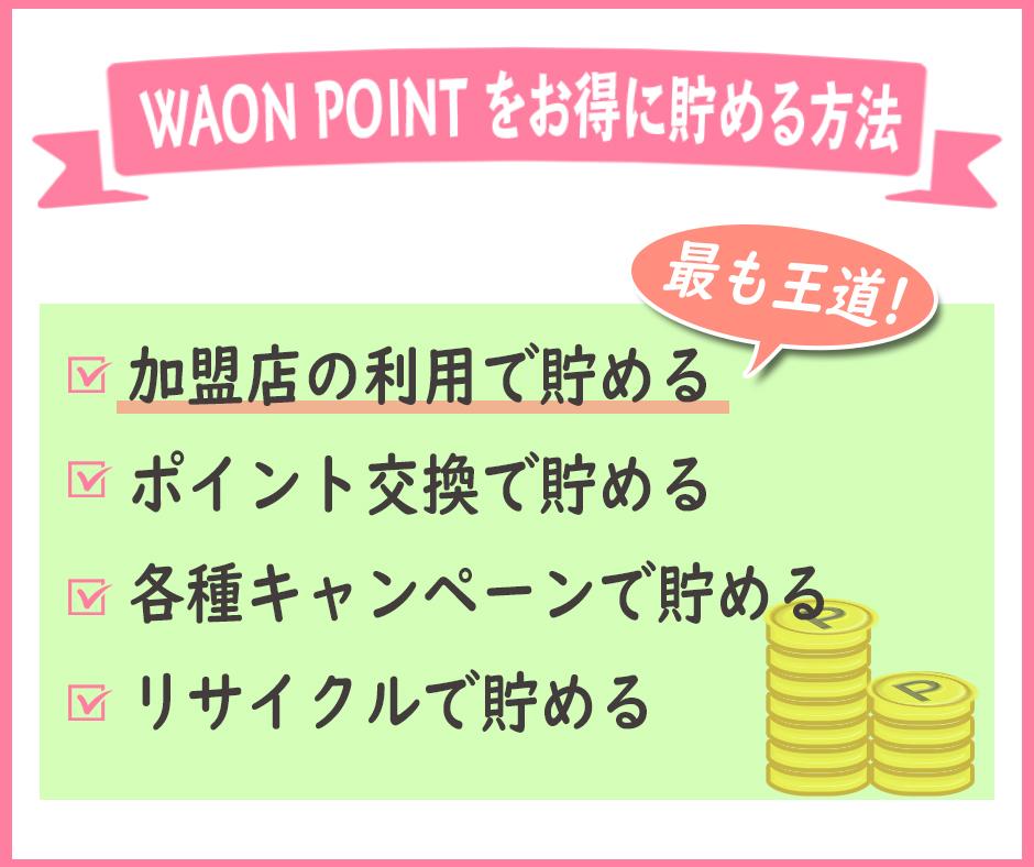 WAON POINTをお得にザクザク貯める方法