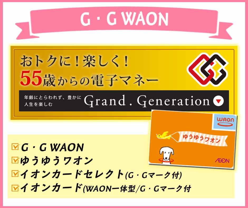 G・G WAON