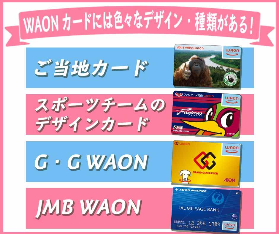 WAONカードには色々なデザイン・種類がある!