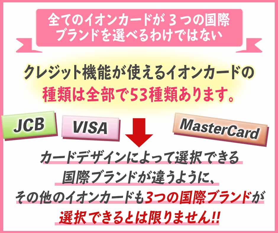 全てのイオンカードが3つの国際ブランドを選べるわけではない