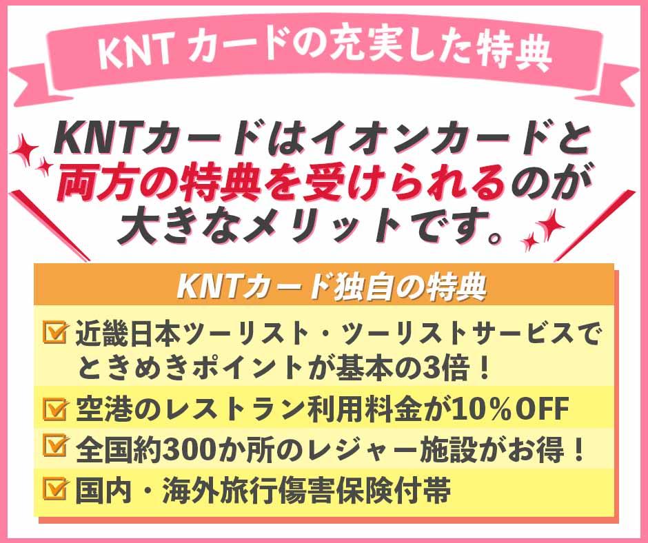 KNTカードの充実した特典