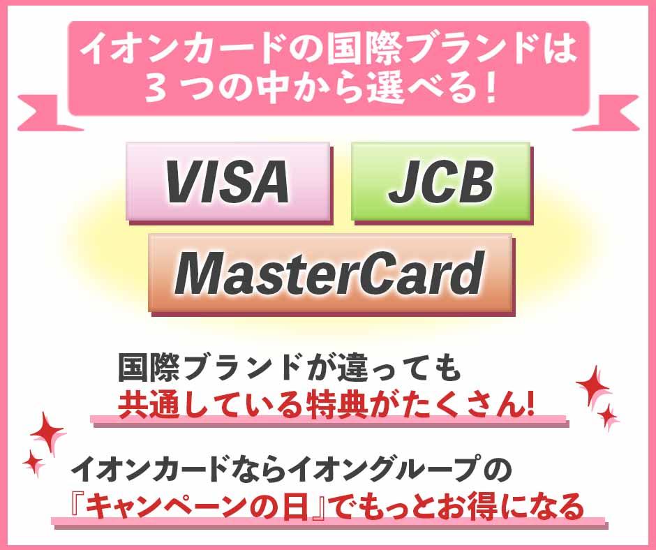 イオンカードの国際ブランドは3つの中から選べる!