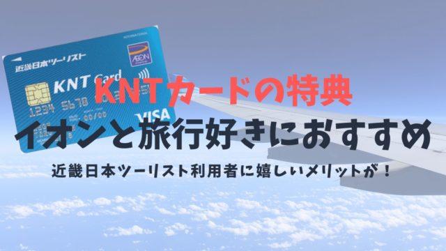 【KNTカードの特典】旅行好きなイオンユーザーに便利なカード!