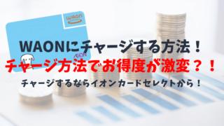 WAONへのチャージでポイントが貯まるクレジットカードはイオンカードセレクト!