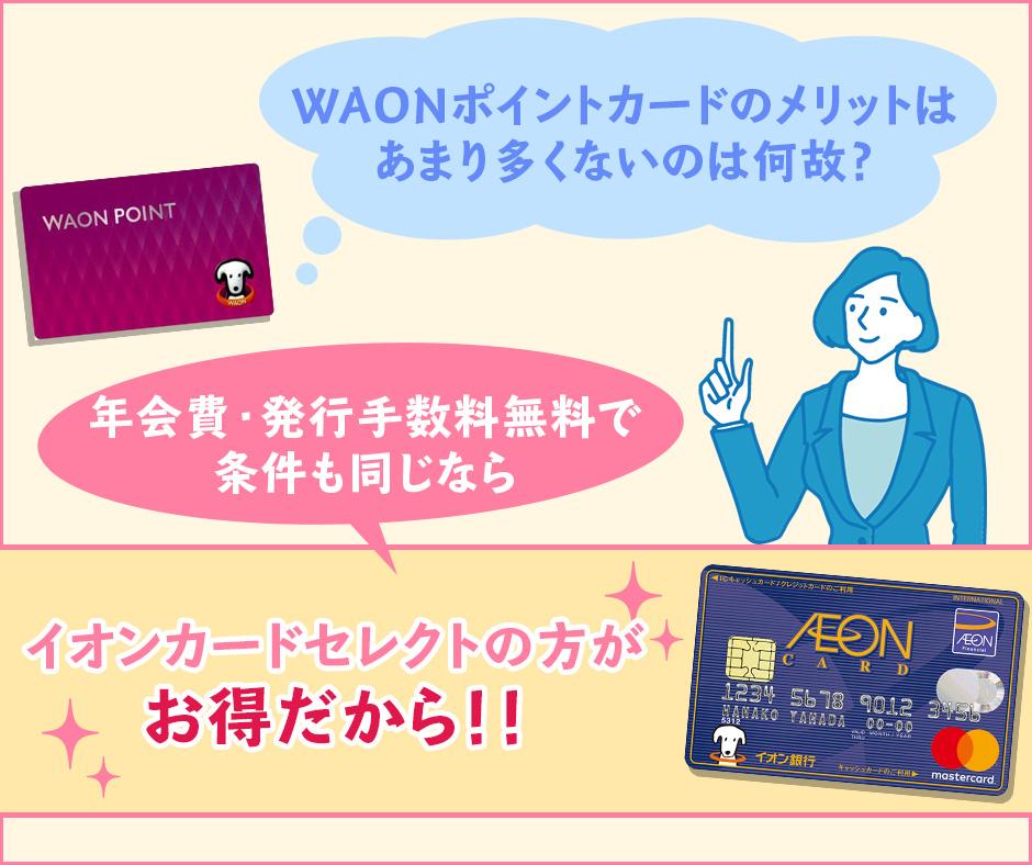WAONポイントカードのメリットは多くない