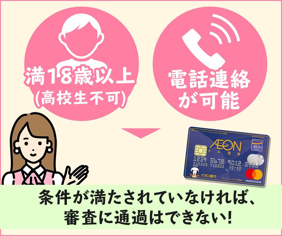 クレジットカードの申し込み資格・条件をクリアしているか