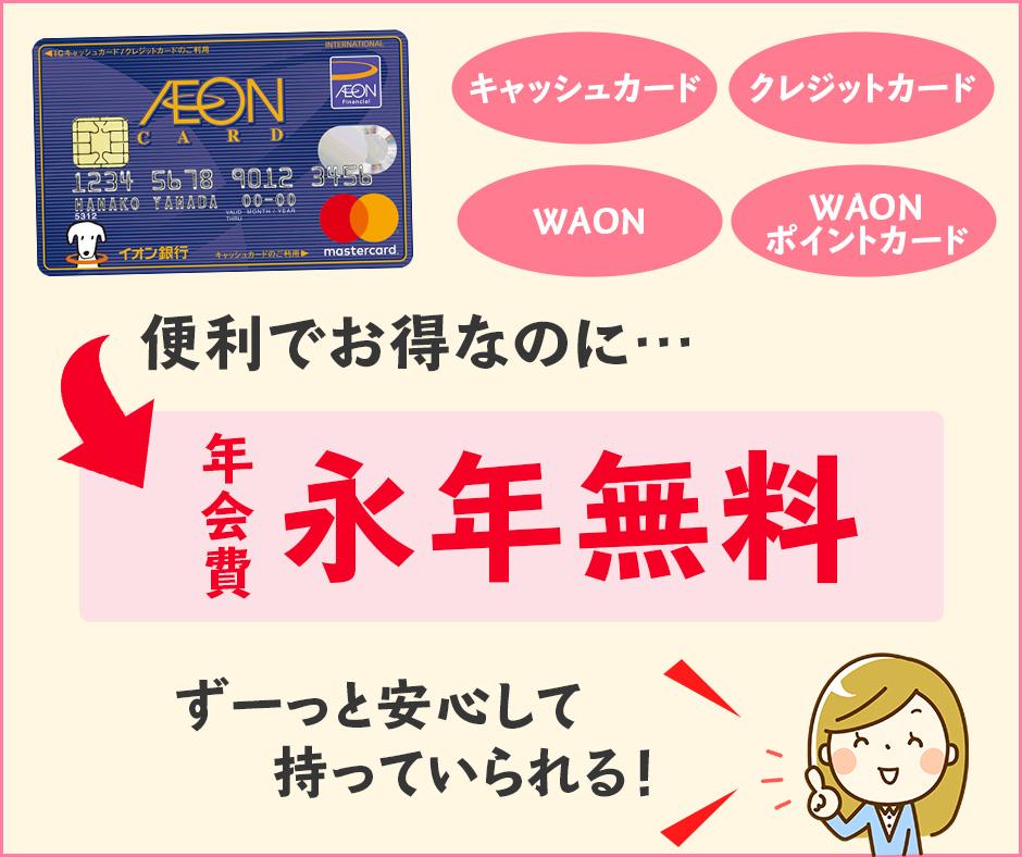 イオンカードセレクトは多機能カードなのに年会費・発行手数料が無料!