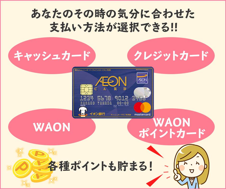 イオンカードセレクトはたった1枚で4つのカード機能が使える