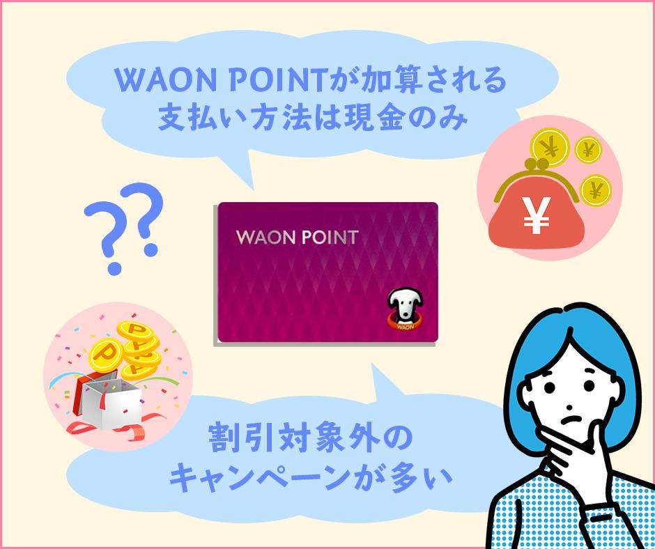 WAONポイントカードは現金払いのみ|デメリットの方が大きい