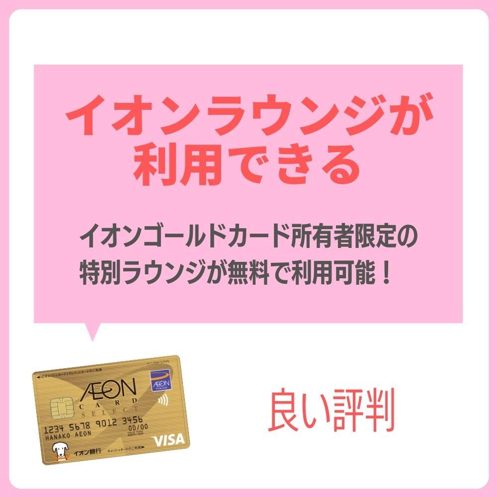 イオンゴールドカードの良い評判|イオンラウンジが利用可能