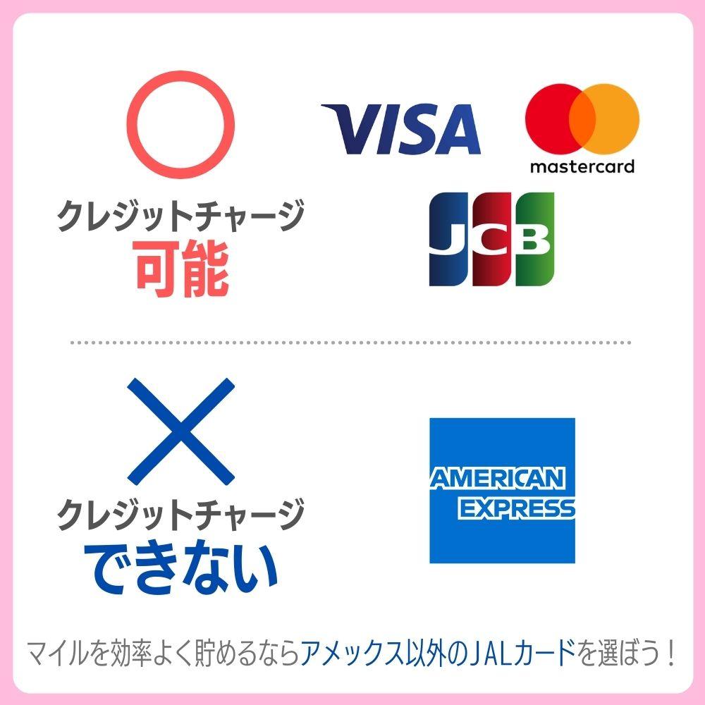 注意!JALカード・アメックスはクレジットチャージができない