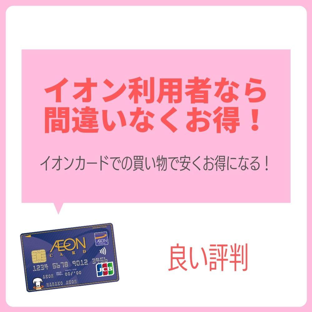 WAON一体型イオンカードはイオン利用者から評判が良い!