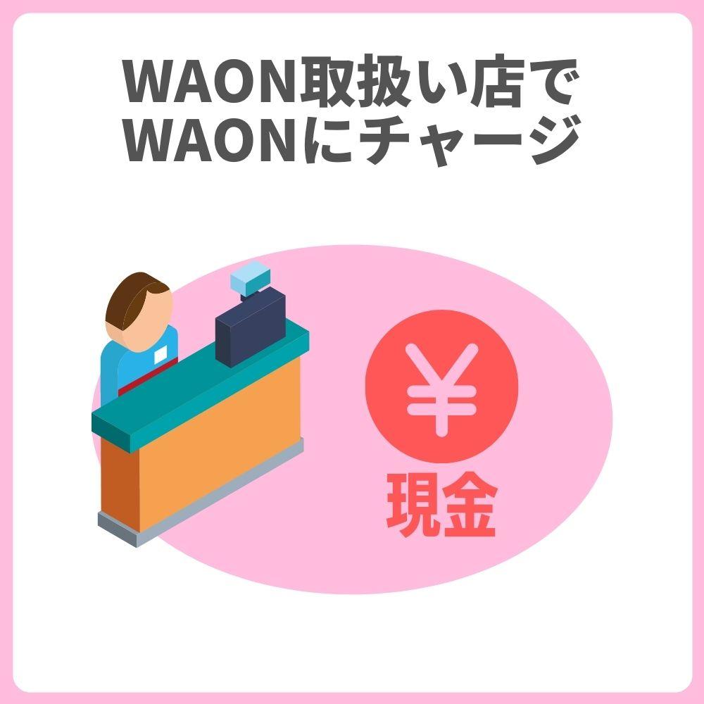 WAON取扱店でWAONにチャージする方法