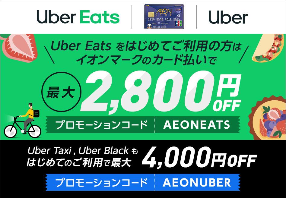 Uber Eatsはじめてのご利用で初回注文最大2,800円OFFキャンペーン!