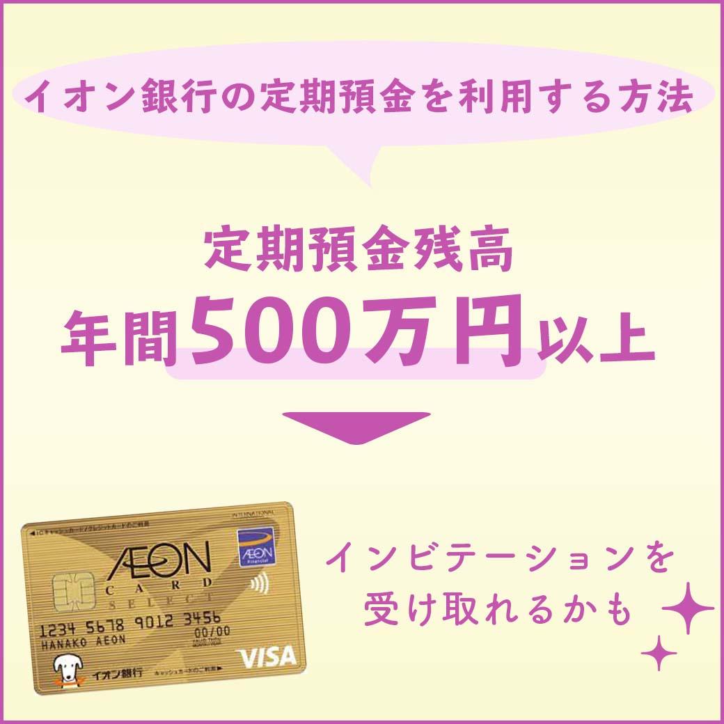 イオン銀行の定期預金残高が500万円以上