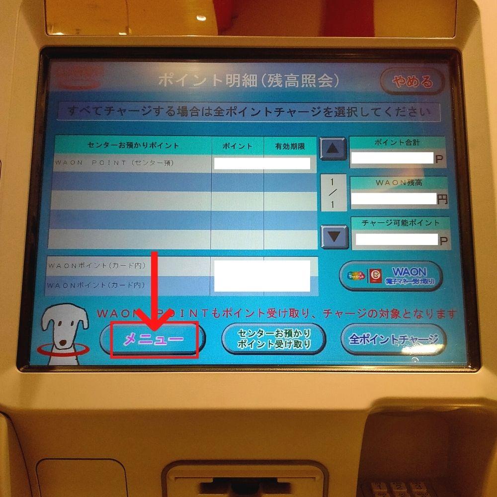 イオン銀行ATMでチャージ10