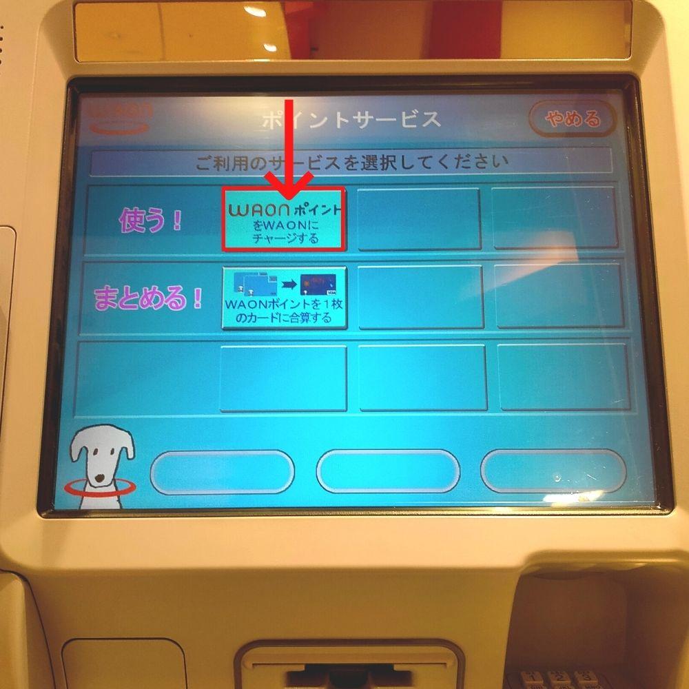 イオン銀行ATMでチャージ12