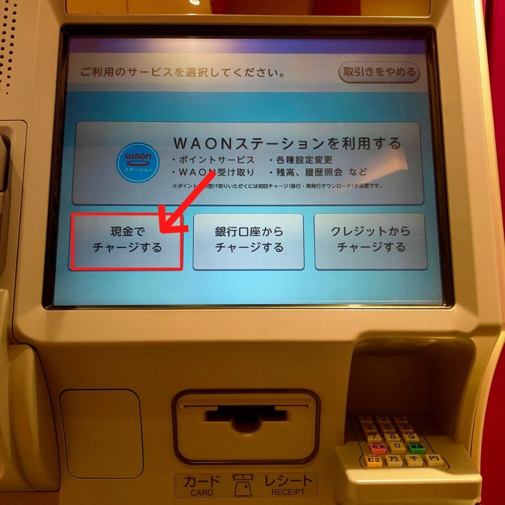 イオン銀行ATMでチャージ2