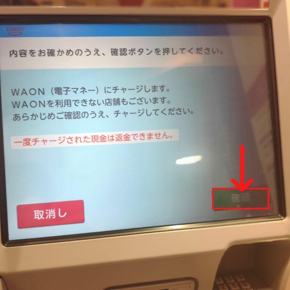 イオン銀行ATMでチャージ3
