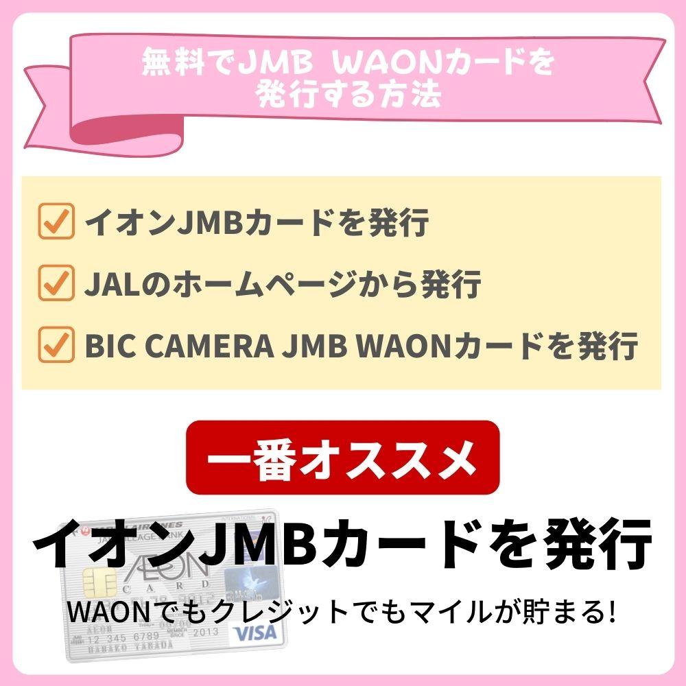 JMB WAONカードの作り方は主に3パターン