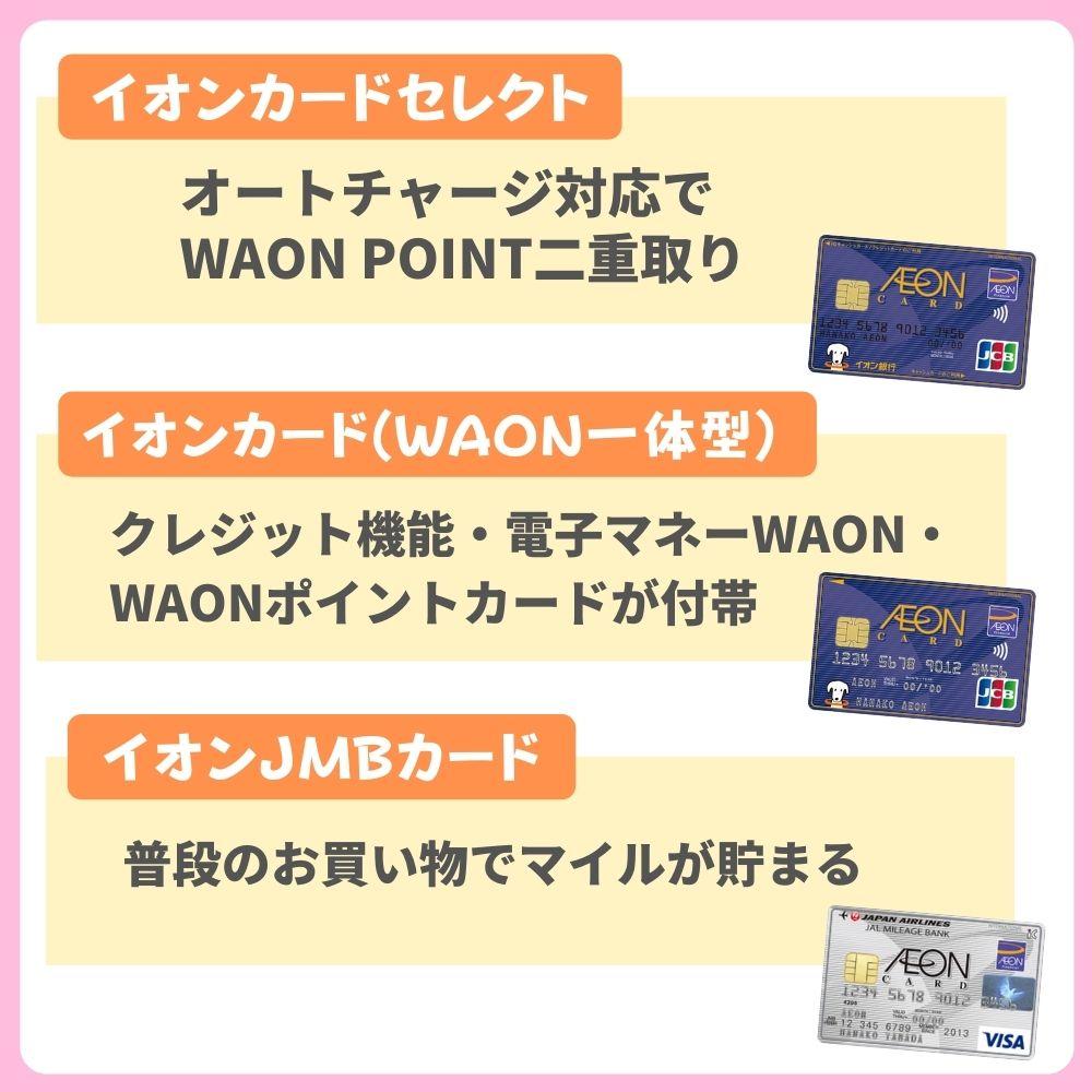 WAONを無料で発行するならイオンカードがダントツのお得さ!