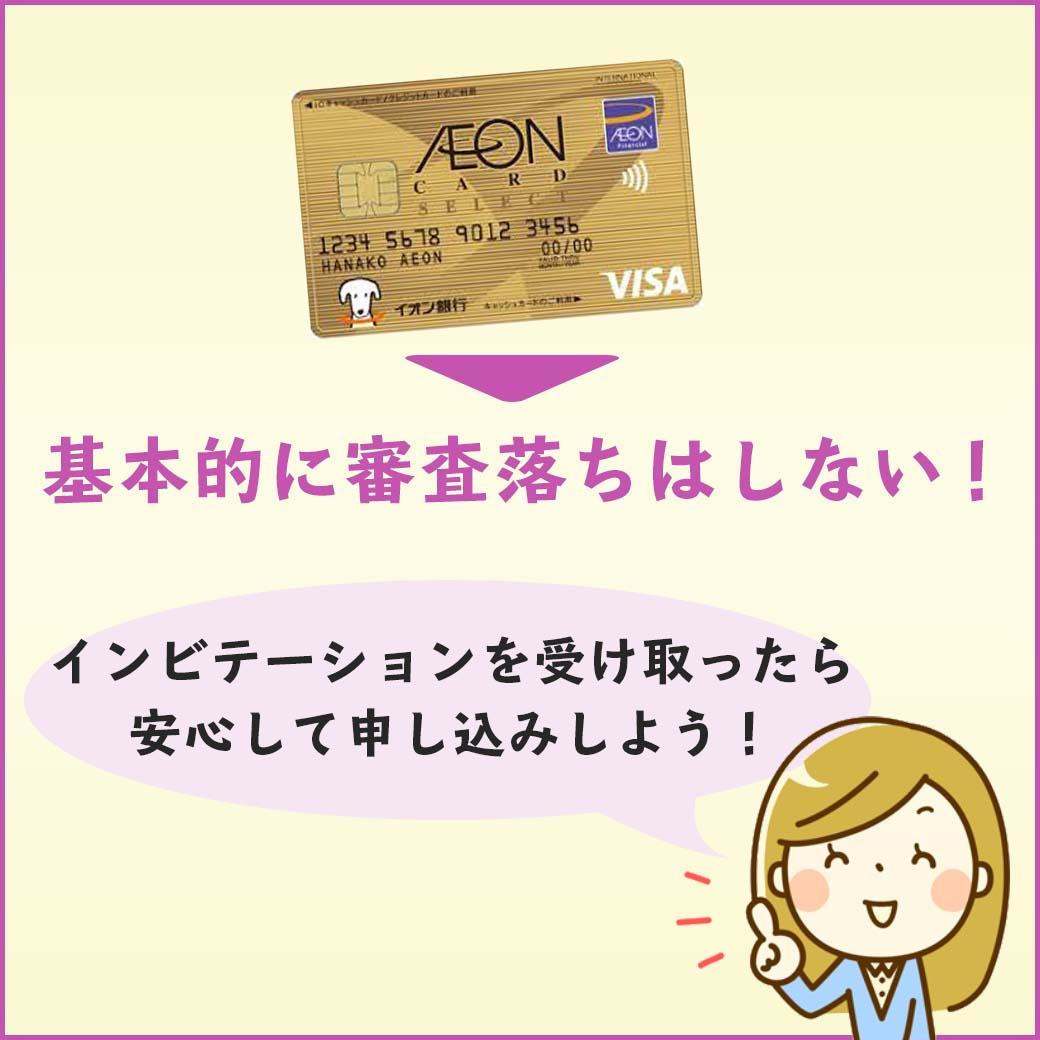 イオンゴールドカードの審査難易度は難しくない!
