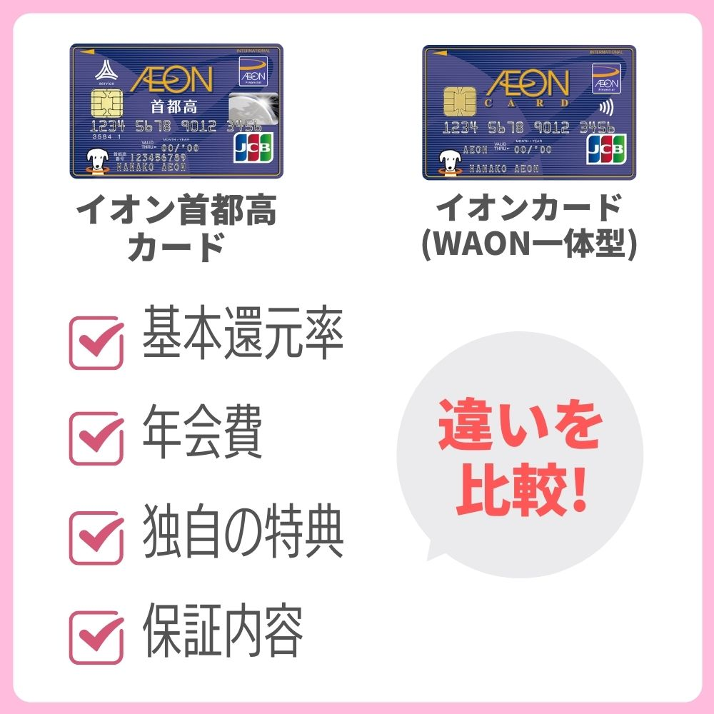 イオン首都高カードとイオンカード(WAON一体型)の違いを比較|おすすめなのはどっち?