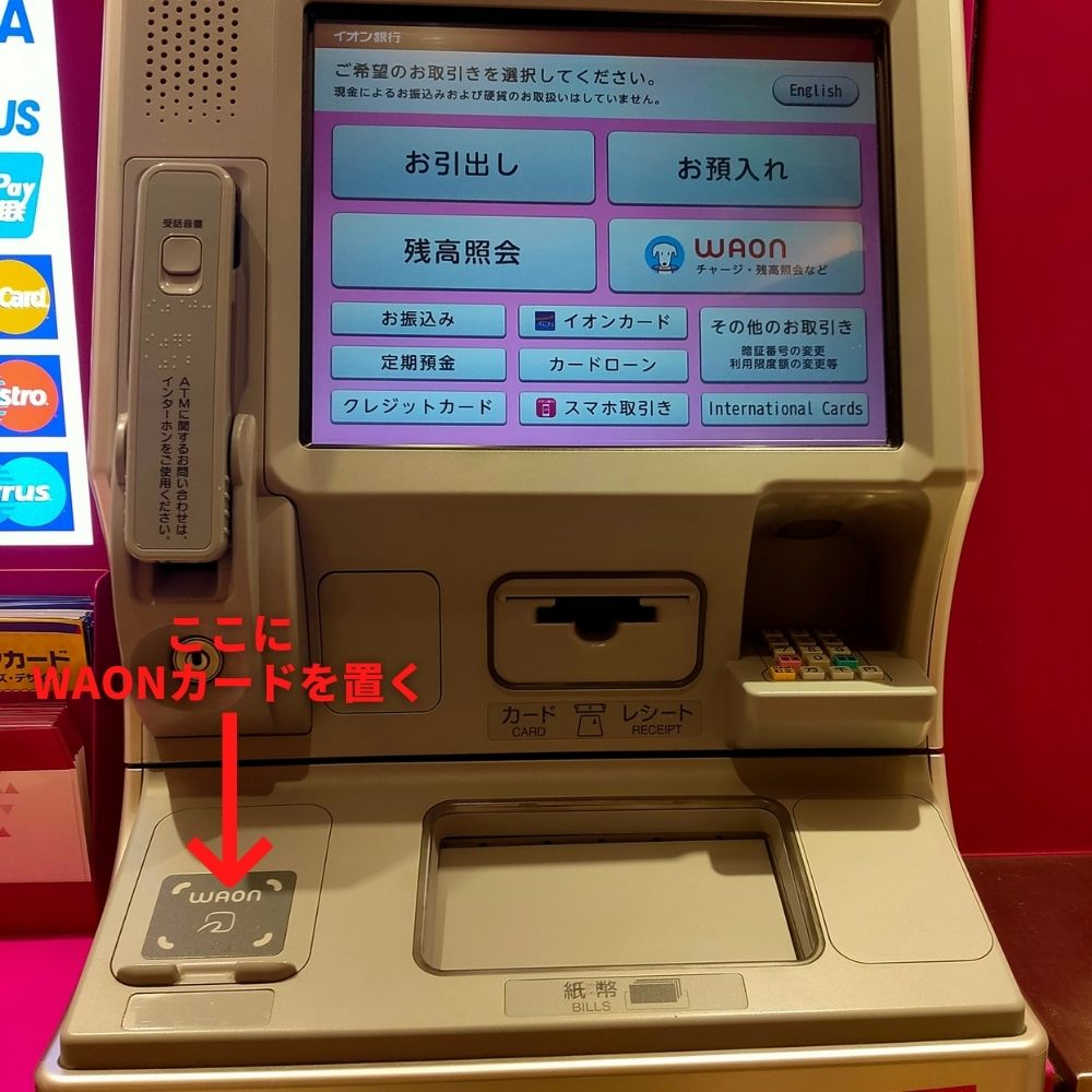 イオン銀行ATMでチャージ4-2