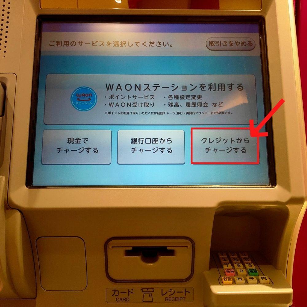 イオン銀行ATMでチャージ6