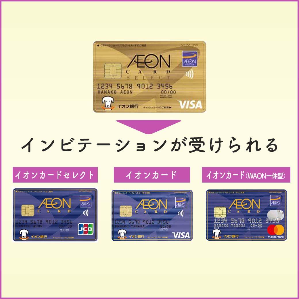 イオンゴールドカードのインビテーションが受けられる対象カード