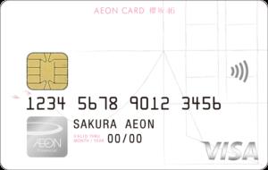 櫻坂46イオンカード